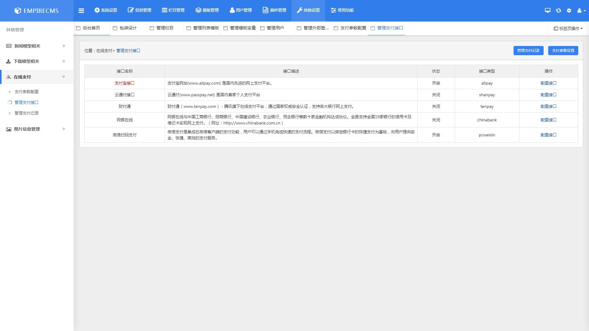 帝国CMS7.5后台美化版模板下载(含后台登陆美化界面)