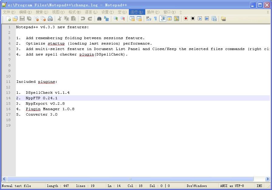 Notepad++7.3.1_好用且免费的代码编辑器