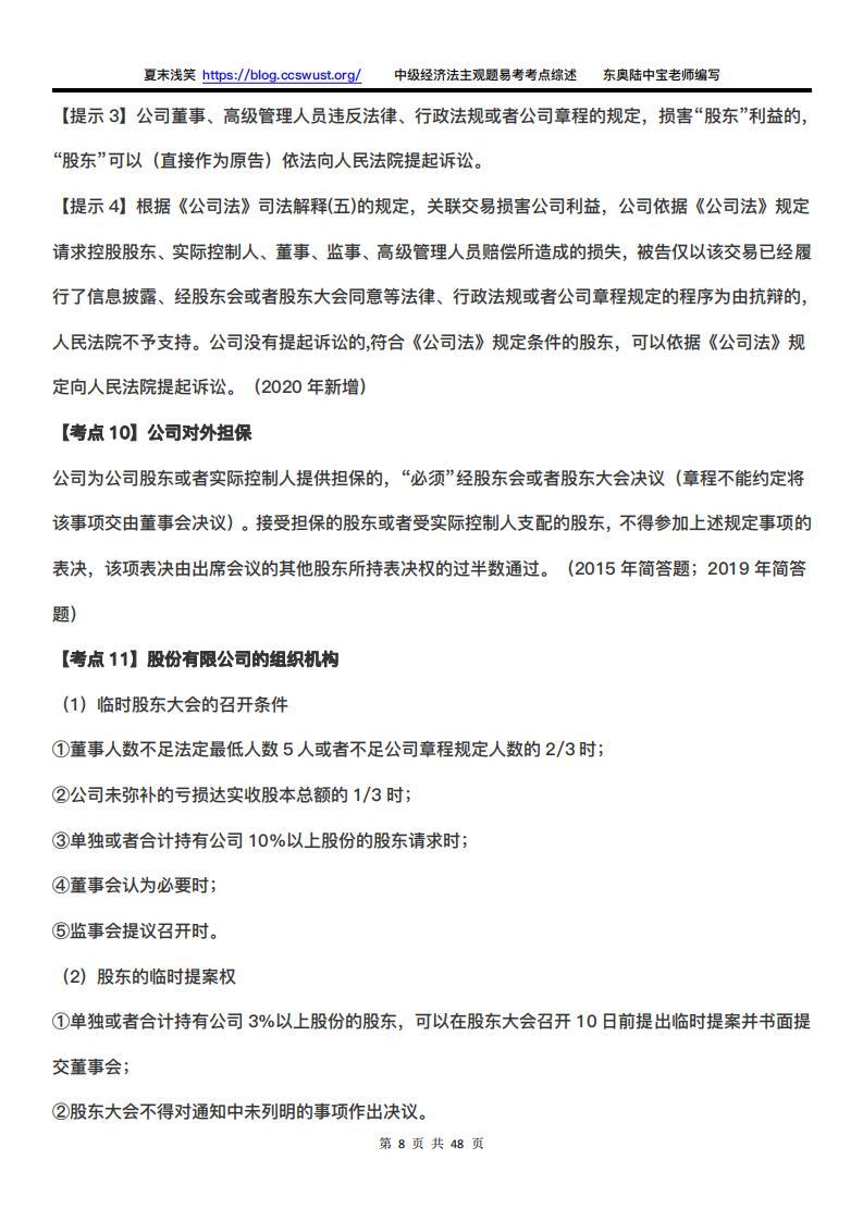 收藏下载2020《中级经济法》主观题易考考点综述_东奥陆中宝老师编写