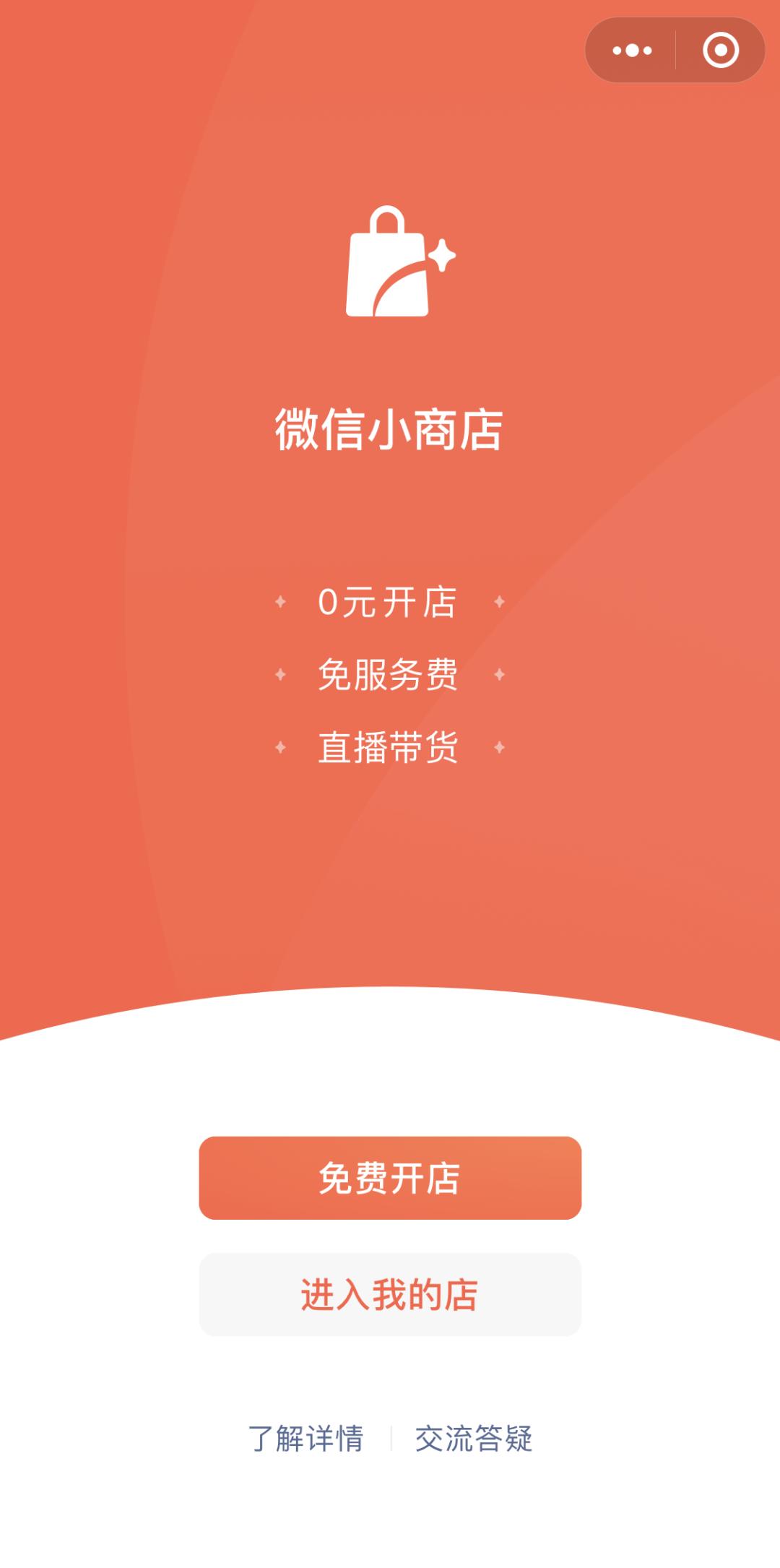 微信小商店开店指南_给你一个开店的机会,你想做什么?
