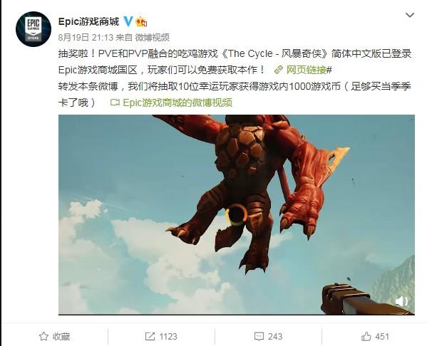 Epic 喜加一:吃鸡游戏《风暴奇侠》简体中文版又双叒可以免费领取了
