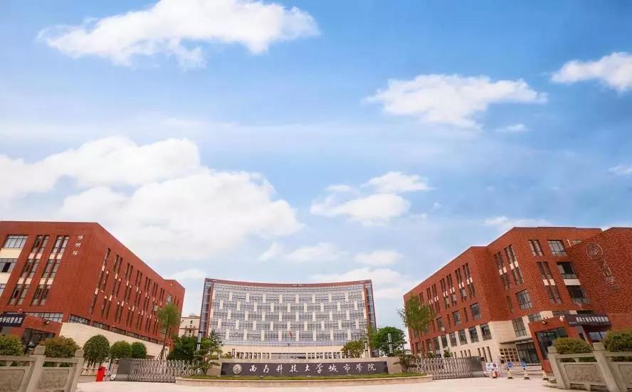 图说校园_西南科技大学城市学院
