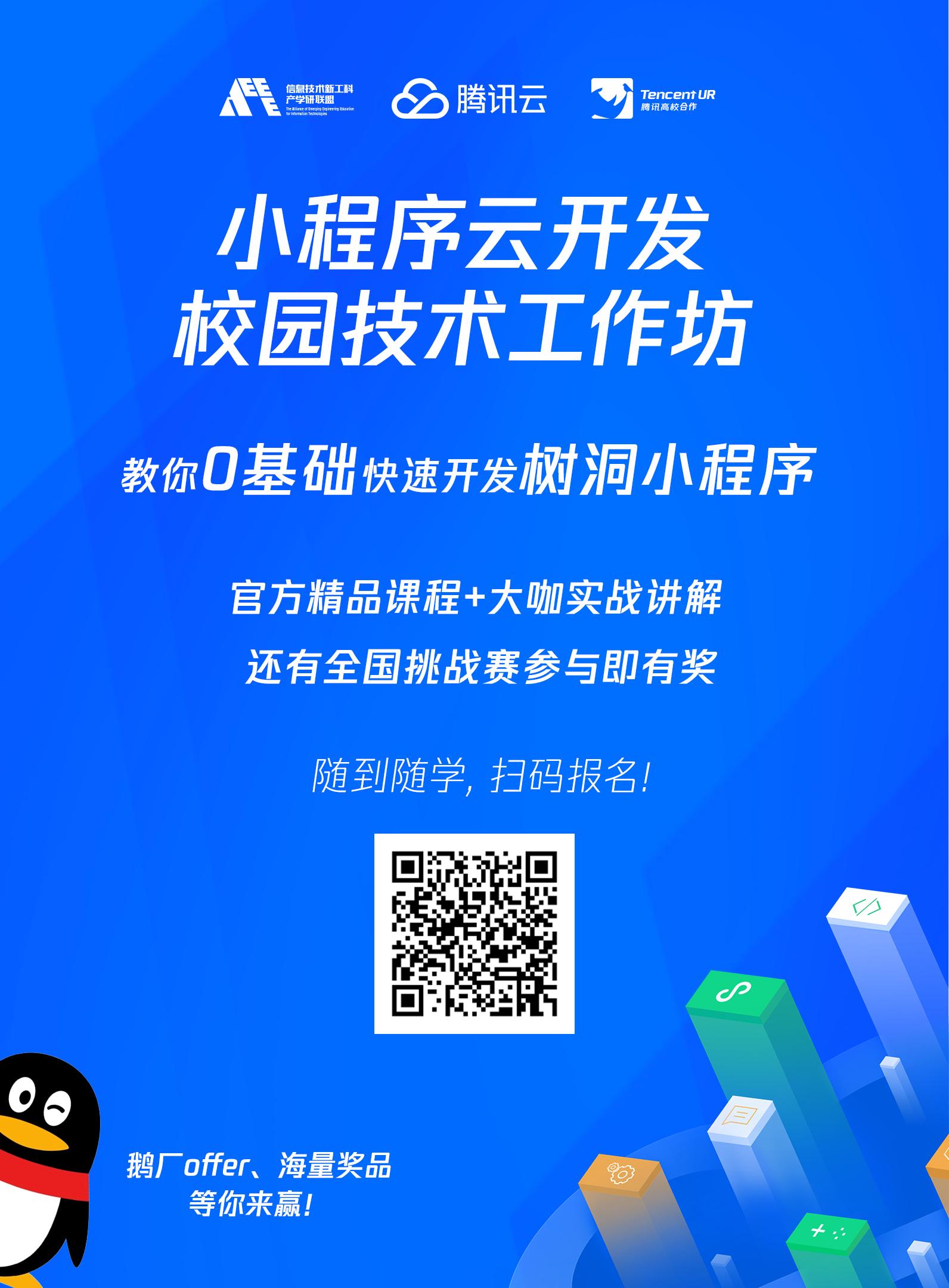西南科技大学城市学院_2020校园云开发大赛事项