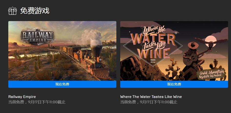 Epic 喜加二 :《铁路帝国》《那里水似美酒》限时免费领取