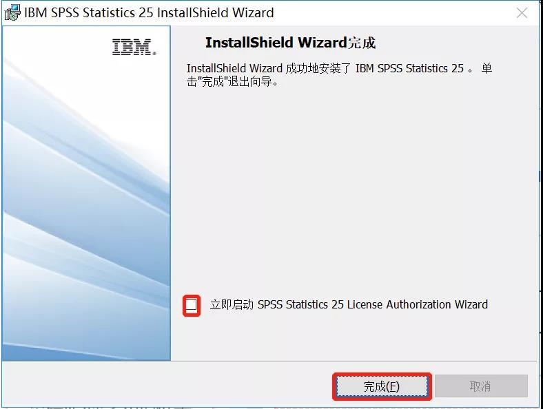 SPSS 25软件下载及安装步骤