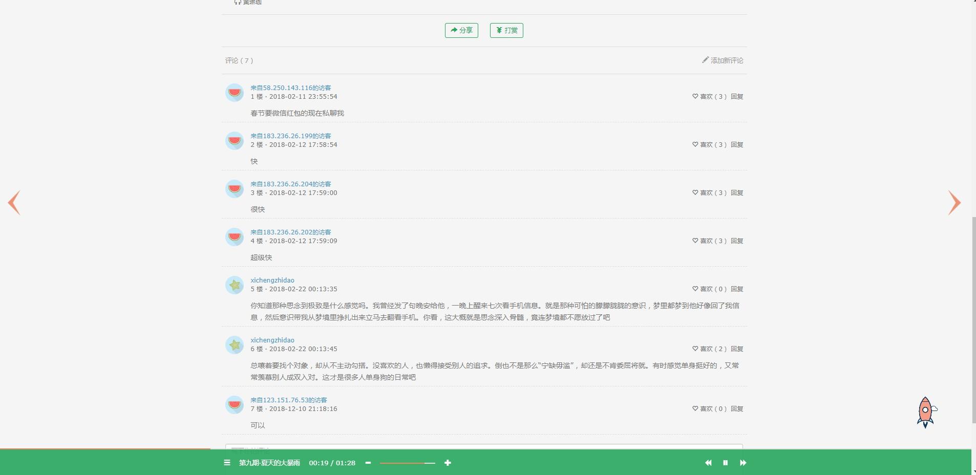 西西音乐电台 xixi FM v 2.2源码下载