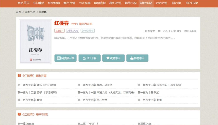 杰奇小说免费模板下载 1.7定制版橙色PC+移动模板 小说网站模板建站