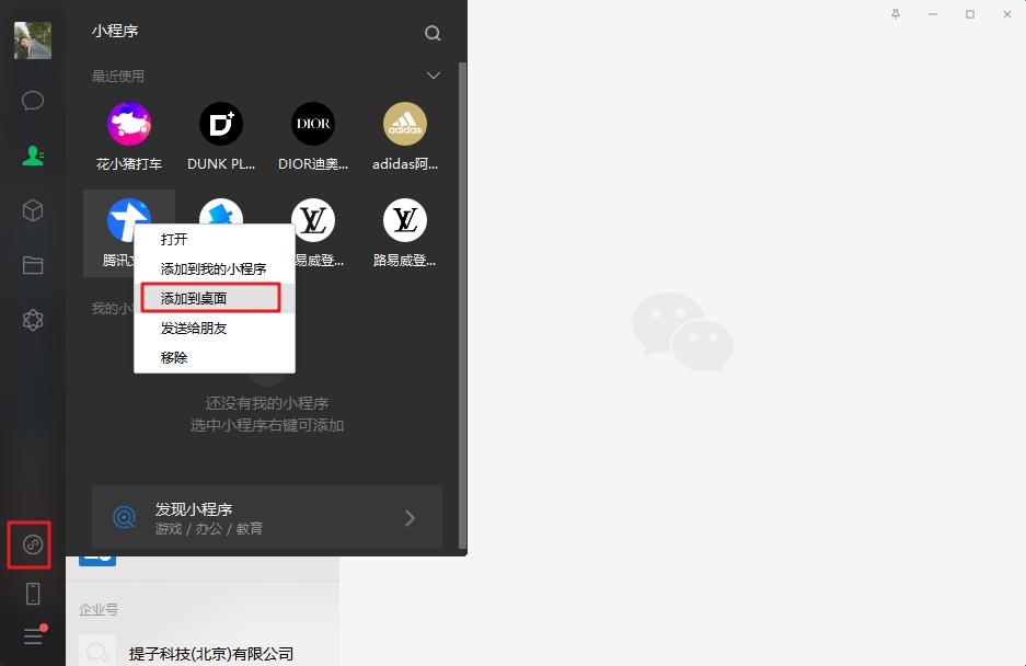 微信悄悄更新,这个功能也太好用了吧!