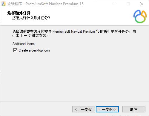 Navicat Premium 15.0安装教程