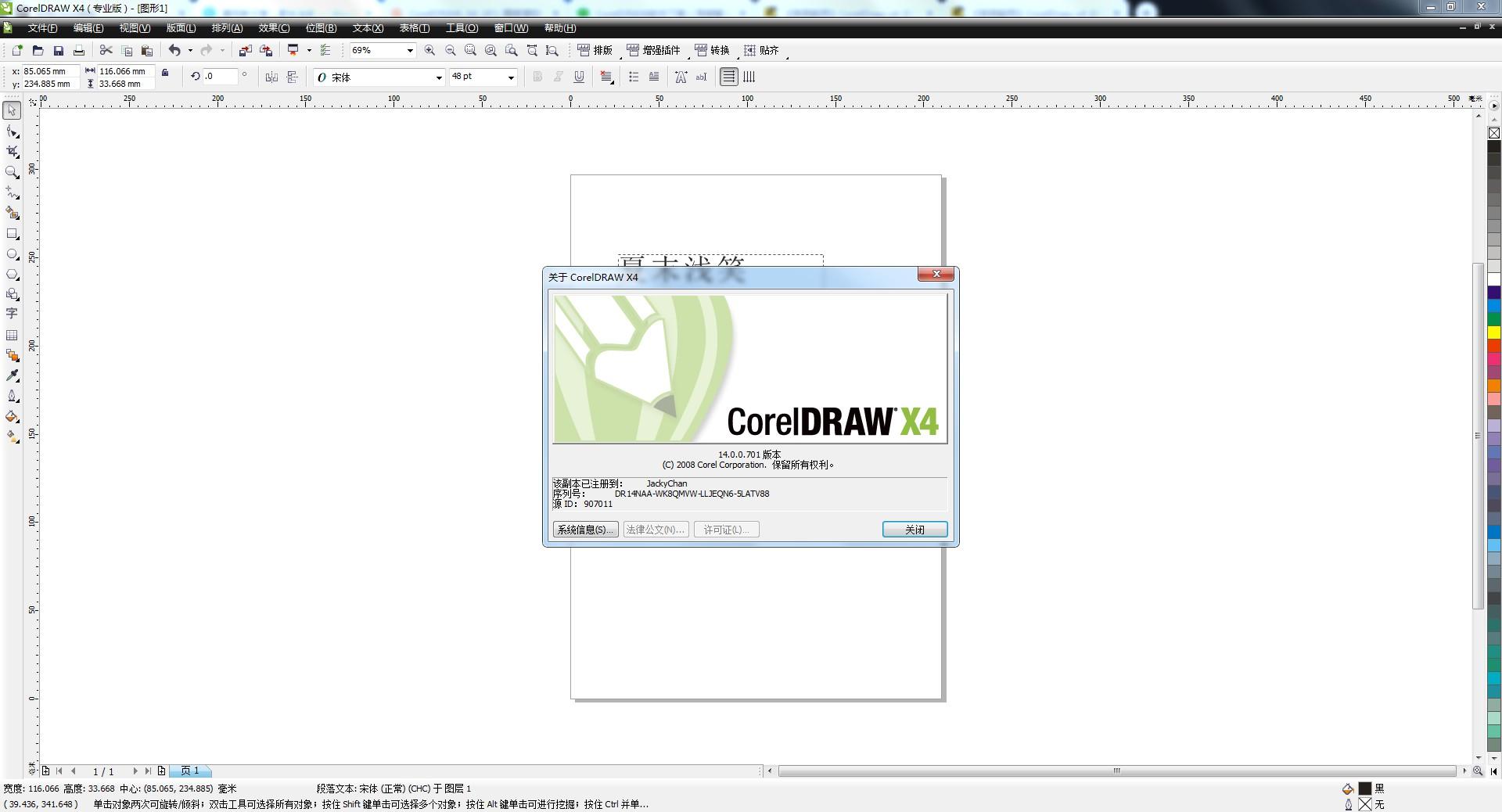 CorelDRAW_X4_SP2_精简增强版 官方简体中文正式破解版