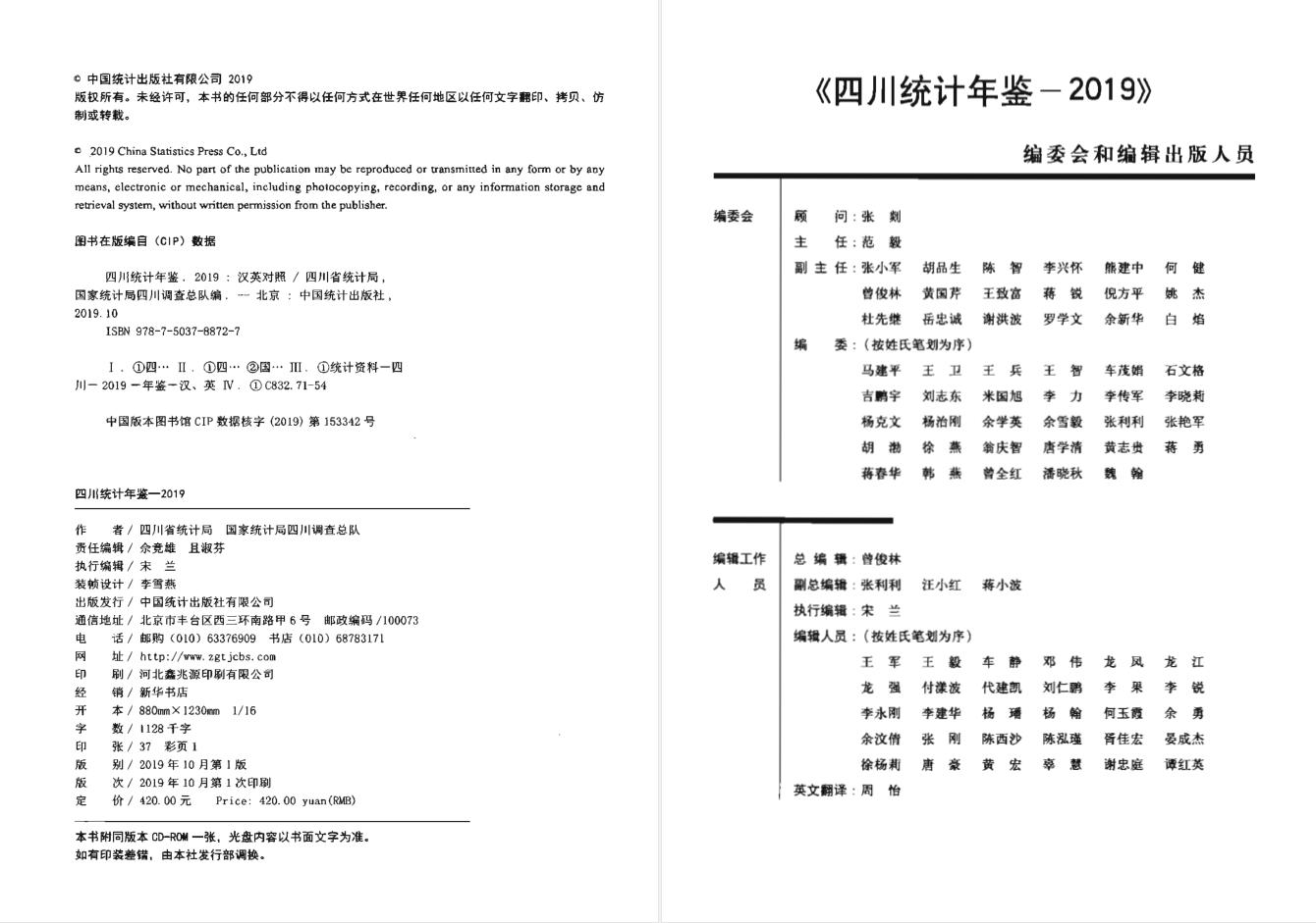四川省统计年鉴2000-2019