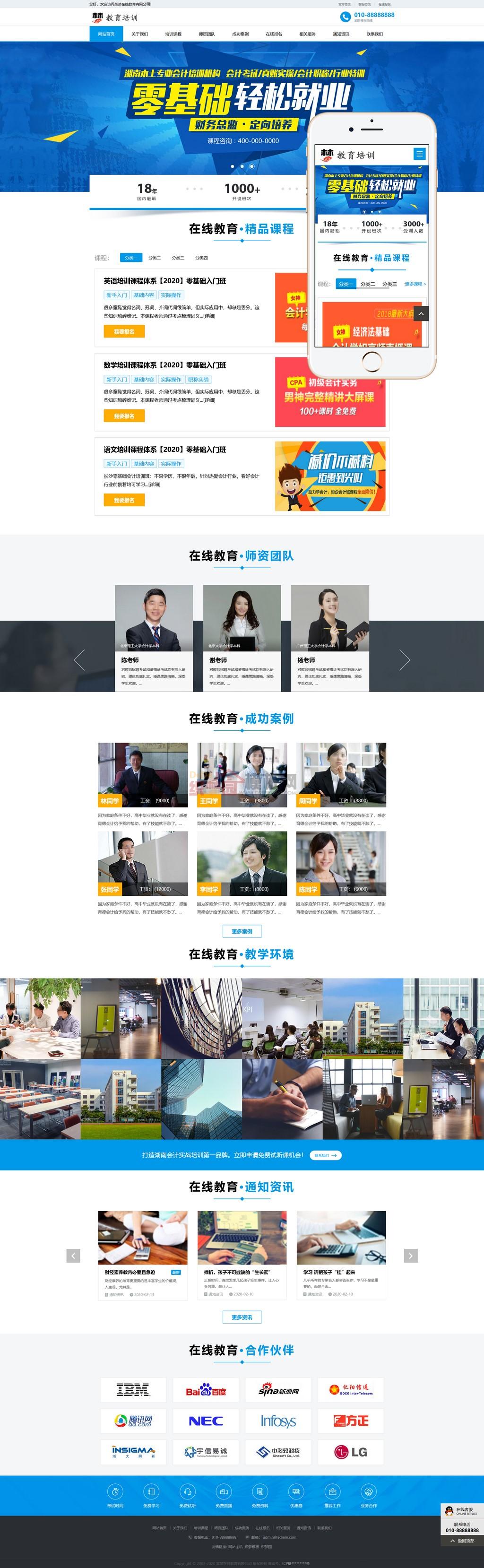 TML5自适应在线教育培训机构类织梦企业模板_响应式在线教育培训机构网站织梦模板