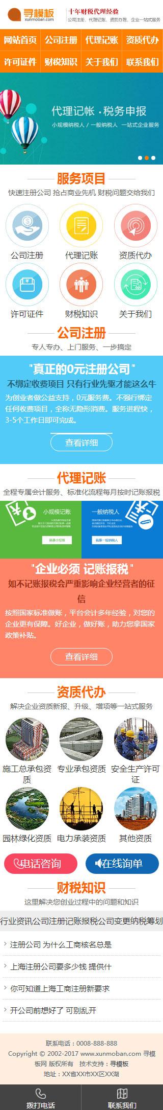 财税代理公司注册代理记账网站织梦模板(带手机端)