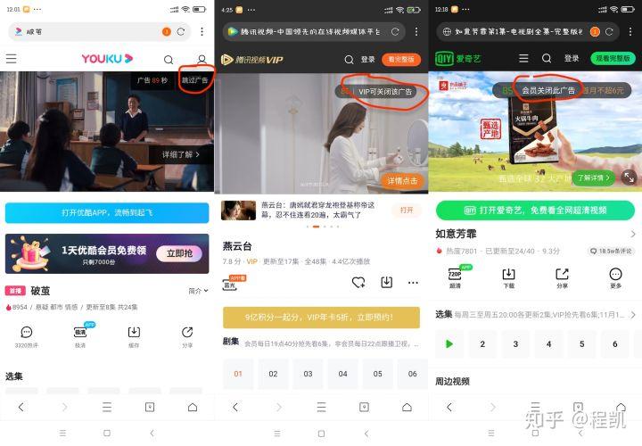 X浏览器拦截优酷广告被索赔100万