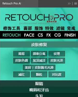 PS智能人像精修插件Retouch Pro AI安装教程