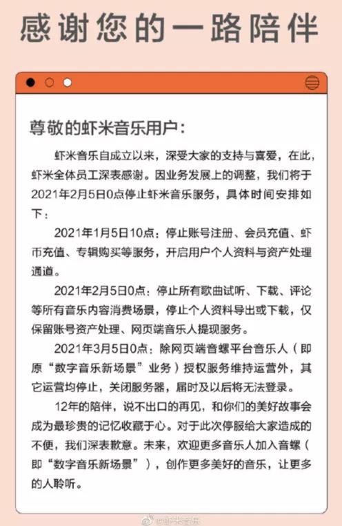 虾米音乐正式宣布关停,背后的原因令人唏嘘!