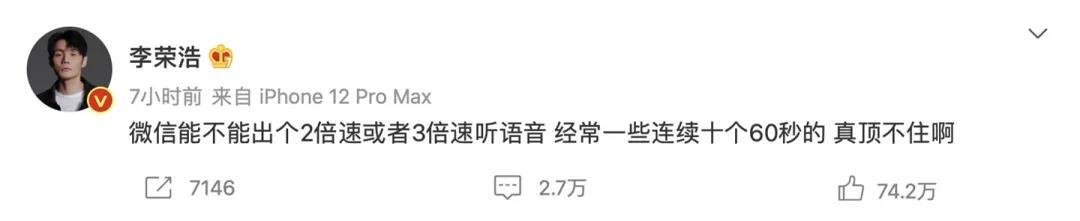 李荣浩吐槽微信,QQ立马拆台