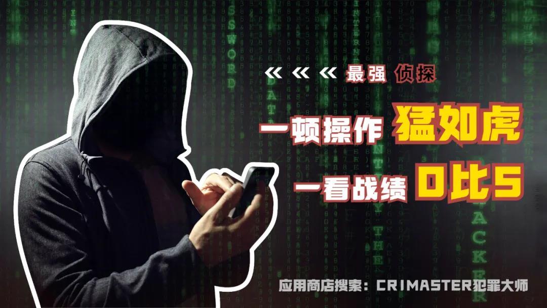 唐人街探案官方App