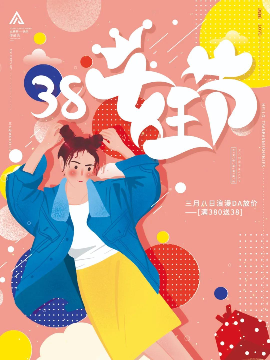 【PSD素材福利】三八妇女节女王节海报素材,免费分享~